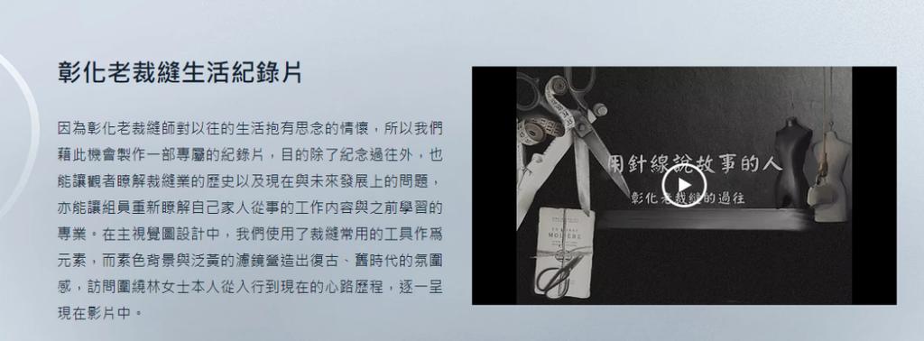 北科大文發系專題展首度改採線上展出,圖為「用針線說故事的人」紀錄片,引領觀眾認識裁縫業的歷史。