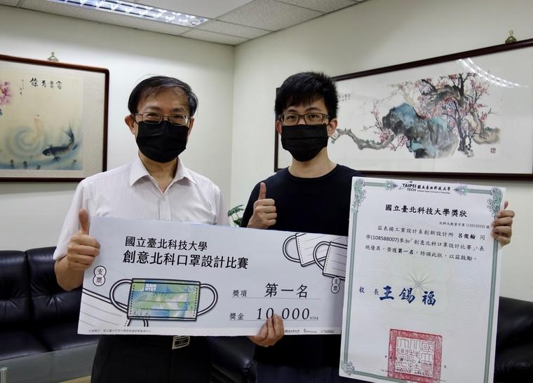 北科大教務長楊士萱(圖左)與「創意北科口罩設計比賽」第一名得獎者呂俊翰(圖右)。北科大提供